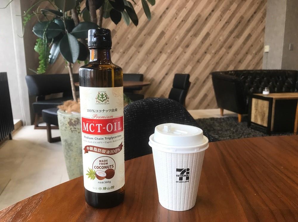 セブンイレブンのコーヒーと仙台勝山館MCTオイル