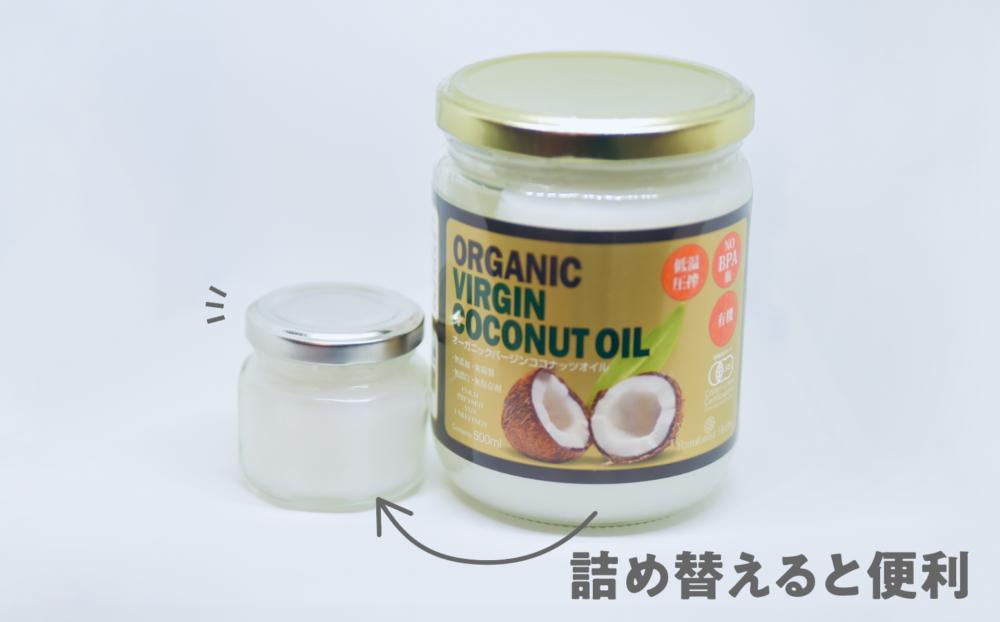 ココナッツオイルを大きい瓶から小さい瓶に詰め替え