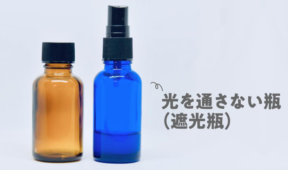 酸化しやすい油分保管に適した遮光瓶