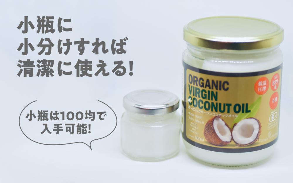 ココナッツオイルを入れた小瓶とココナッツオイルの大瓶