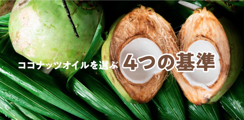 肌に塗るココナッツオイルを選ぶ4つの基準と書かれた図
