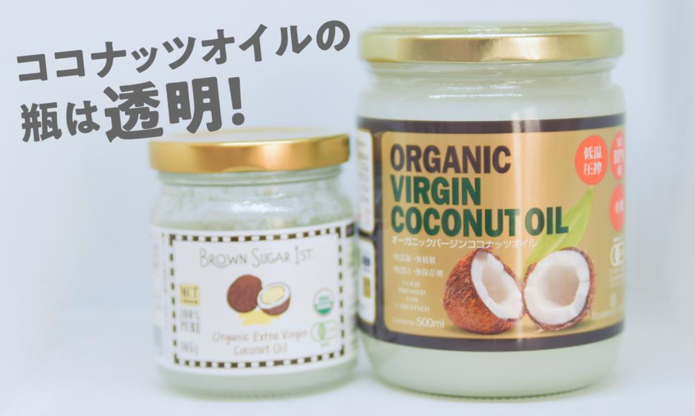 ココナッツオイル入っている透明の瓶