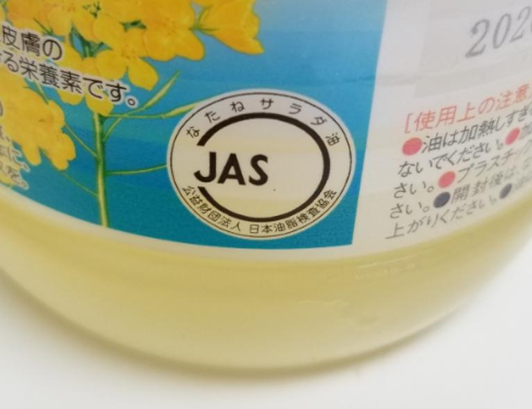なたねサラダ油のJASマーク