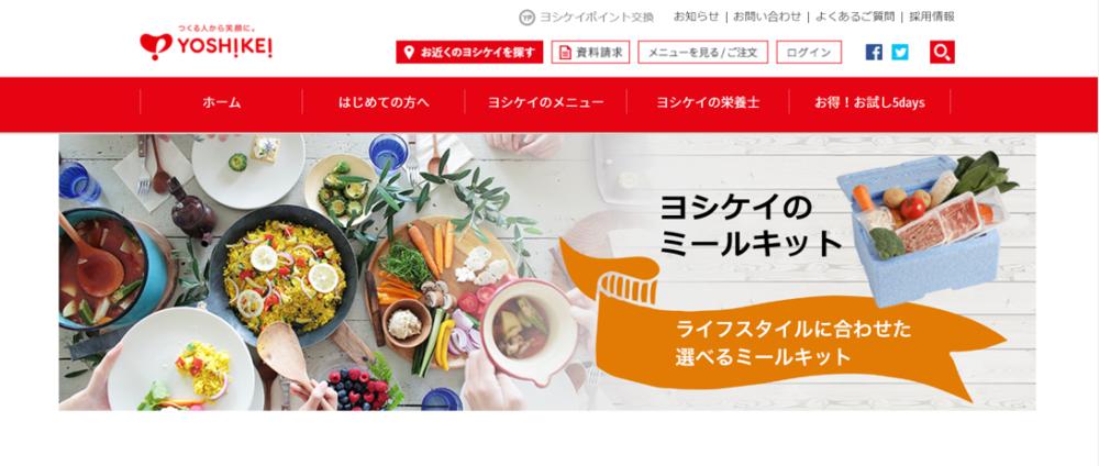 ヨシケイのミールキット公式サイトトップ
