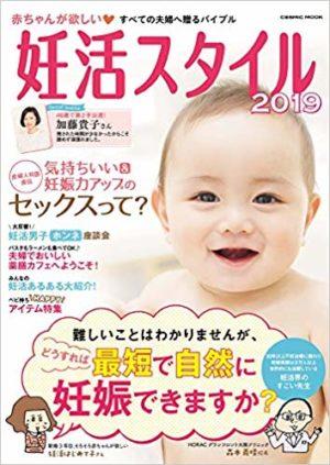 COSMIC MOOK「妊活スタイル2019」