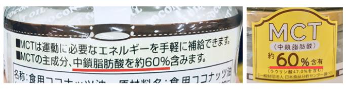 中鎖脂肪酸60%以上のココナッツオイル