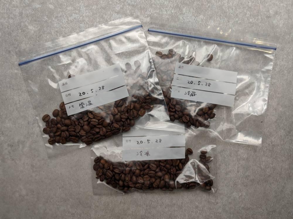 【徹底検証】常温・冷蔵・冷凍2週間経ったコーヒー飲み比べ