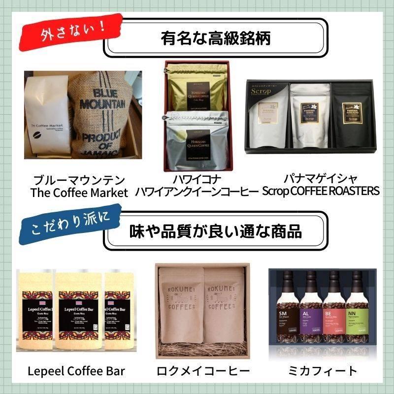 コーヒー好きが貰って嬉しいおすすめ高級コーヒー豆6選