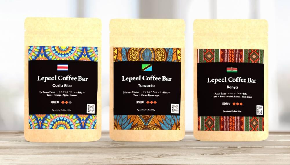 Lepeel Coffee Bar「スペシャルティコーヒー3種飲み比べセット」