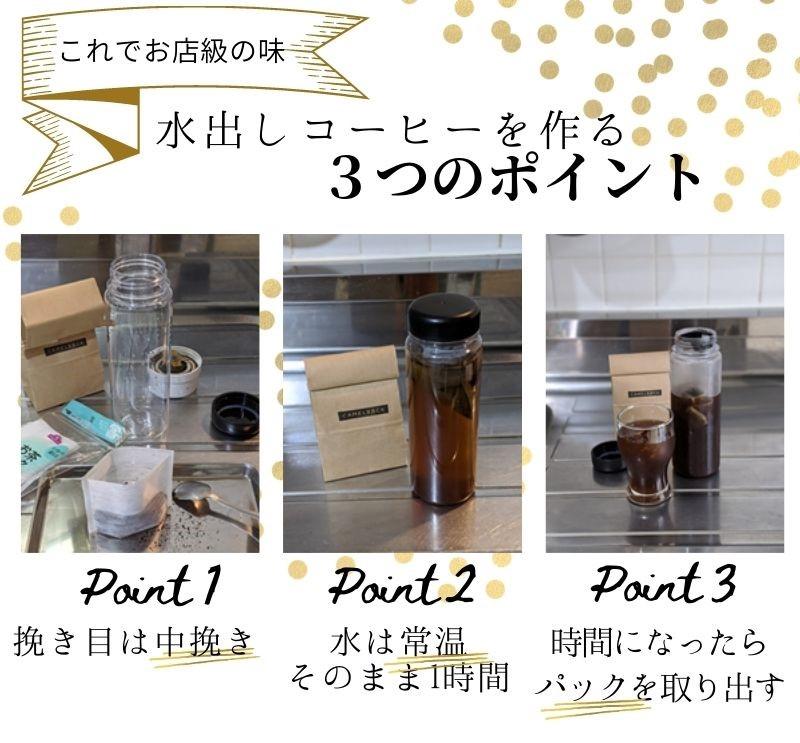 水出しコーヒーを作る3つのポイント