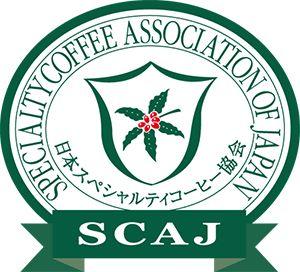 日本スペシャルティコーヒー協会 SCAJ