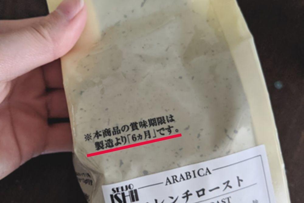 成城石井のコーヒー豆の賞味期限